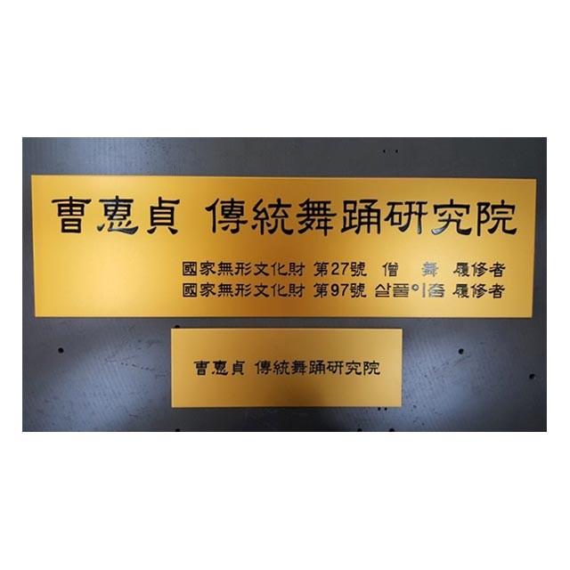 금색 아노다이징 명판